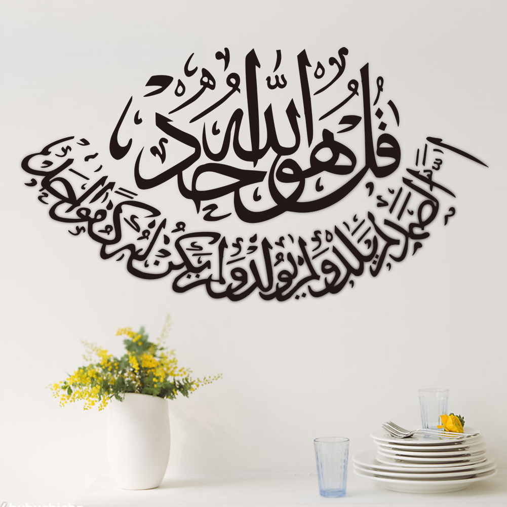 Islamic bismillah muslim art calligraphy arabic wall for Decoration mur